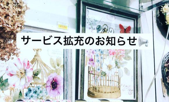 【サービス拡充のお知らせ】