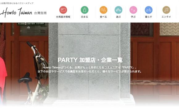 【メディア掲載】How to Taiwan「Party」の加盟店になりました。